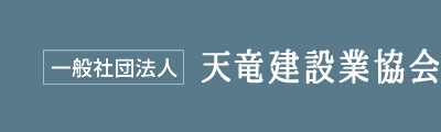 (社)天竜建設業協会